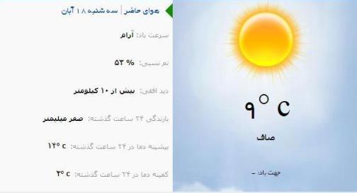 آب و هوا - آذربایجان شرقی 18آبان ماه  95