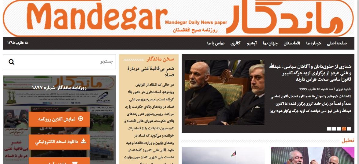 سرخط روزنامه های افغانستان/ 18 آبان