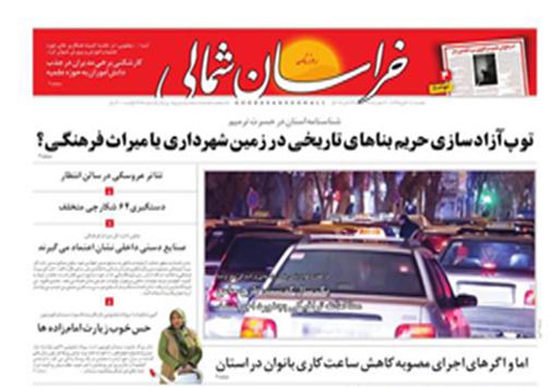 صفحه نخست روزنامه های خراسان شمالی دوم آبان ماه