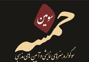 باشگاه خبرنگاران -معرفی آثار بخش مسابقه صحنهای سومین سوگواره «خمسه»