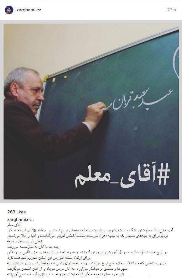 تقدیر عمو عذت از علی اصغر فانی+ اینستاپست