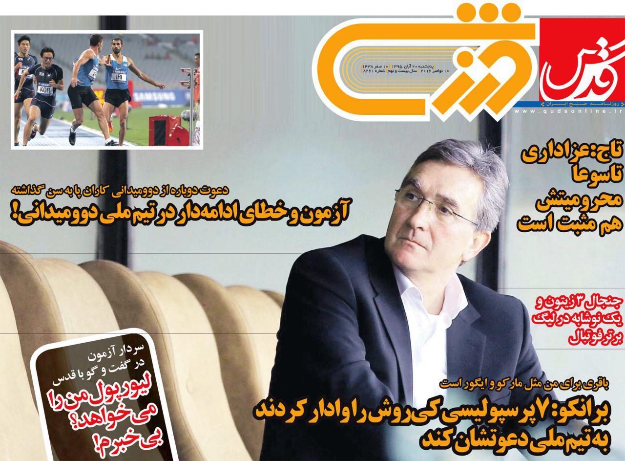 سردار از بندر ترکمن تا بندر لیورپول/ نقاب سوریه بر چهره گینه نو