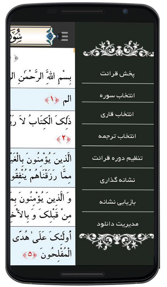 Quran Menhaj 1.0.0.8 دانلود قرآن صوتی منهاج ویژه حفظ معنی قرآن اندروید