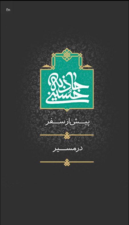 دانلود نرم افزار جاذبه های حسینی ویژه راهپیمای اربعین / پیشنهاد دفتر مقام معظم رهبری