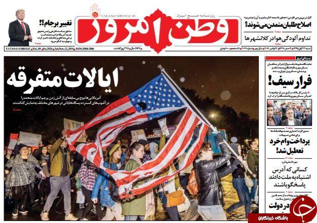 تصاویر صفحه نخست روزنامههای 22 آبان؛