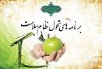 دایر بودن ۳۸۲ مرکز بهداشتی و پایگاه جامع سلامت در مشهد