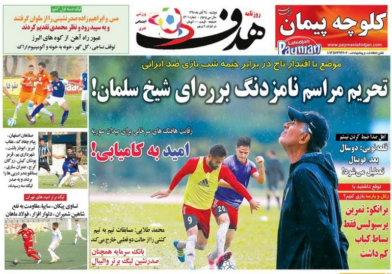 رونالدو، مسی و پله پشت سر دایی/ ایران برترین های آسیا را تحریم کرد