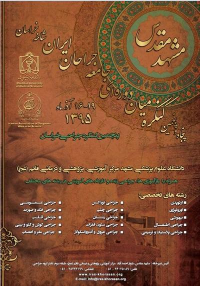 کنگره میان دوره ای جامعه جراحان ایران در مشهد برگزار می شود