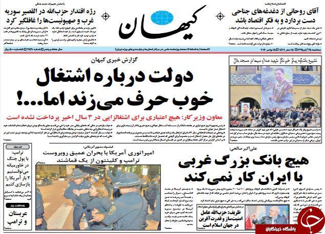 تصاویر صفحه نخست روزنامههای 25 آبان؛