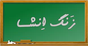 اشكال ويرايشي زياد داره/ براي خبرنگار ارسال شده تا اصلاح شه/گفتنیهای اهالی قلم از مدرسه و زنگ «انشاء»
