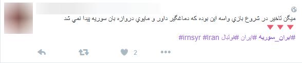 حواشی فوتبال ایران-سوریه/از گلی شدن بازیکنان تا