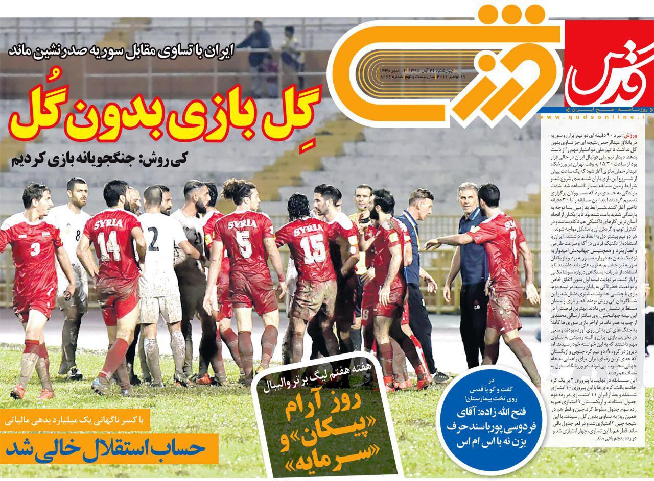 روزنامه های ورزشی 26 آبان