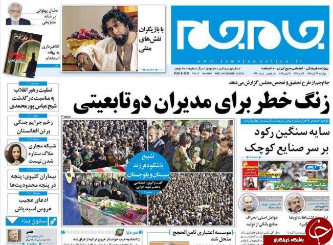 تصاویر صفحه نخست روزنامههای 26 آبان؛