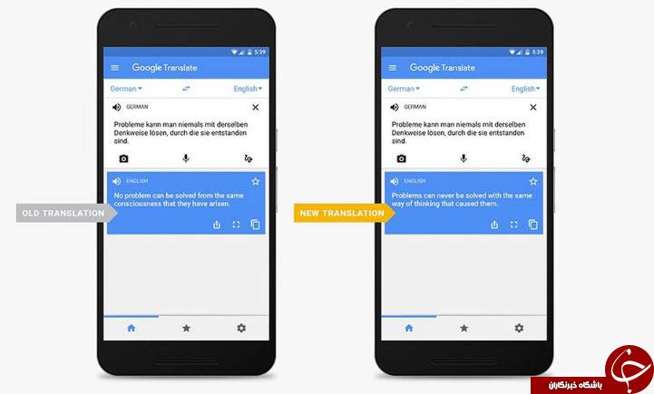 تحول یکباره مترجم گوگل به اندازه 10 سال