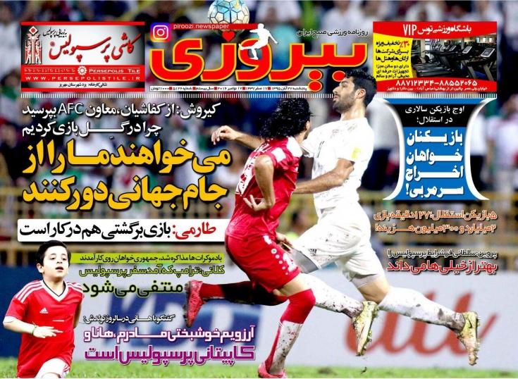 روزنامه های ورزشی 27 آبان