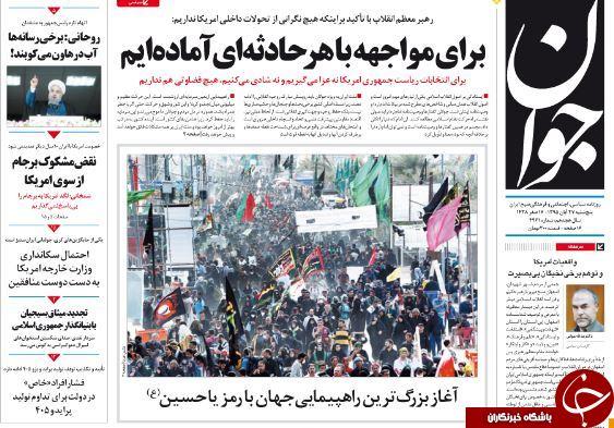 تصاویر صفحه نخست روزنامههای 27 آبان؛