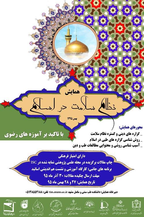همایش نظام سلامت در اسلام در مشهد برگزار می شود