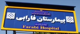 راه اندازی بانک اشک چشم در بیمارستان فارابی