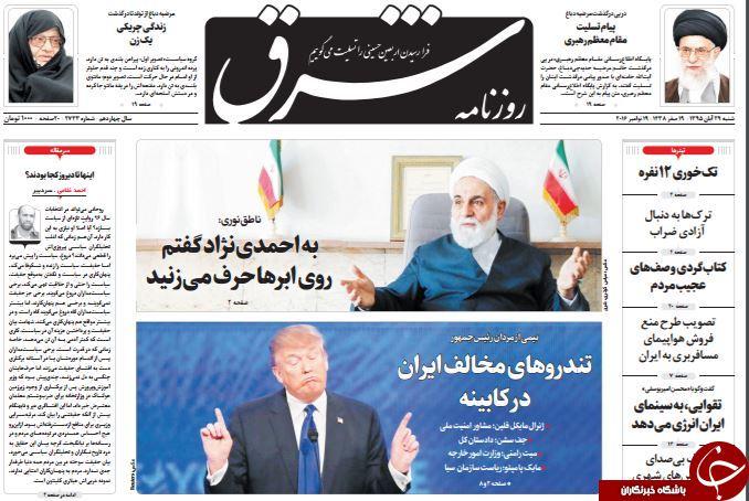تصاویر صفحه نخست روزنامههای 29 آبان؛