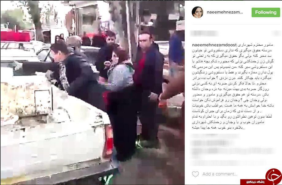 اعتراض بازیگر زن به بر خورد مامور شهرداری با دستفروش +اینستاپست