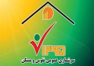 چند درصد مردم ایران سرشماری شدند؟