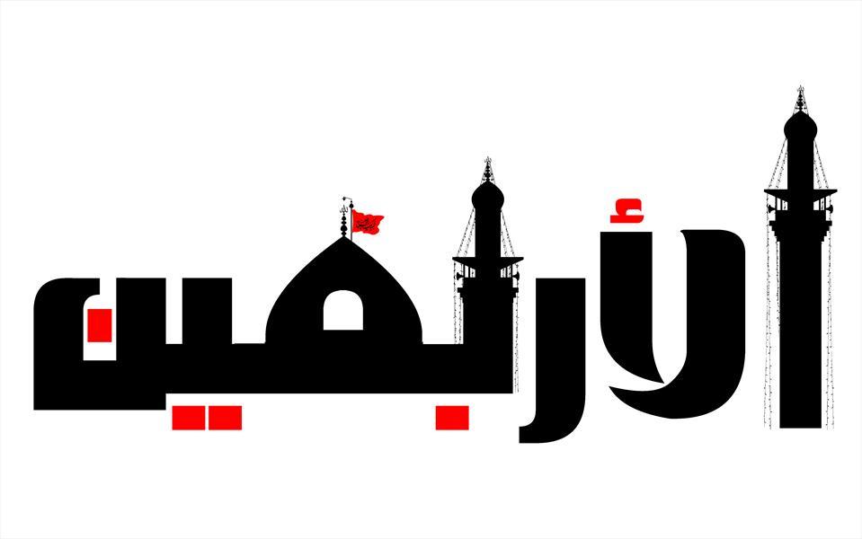 ایام اربعین حسینی