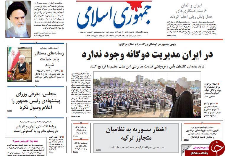 تصاویر صفحه نخست روزنامههای سوم آبان