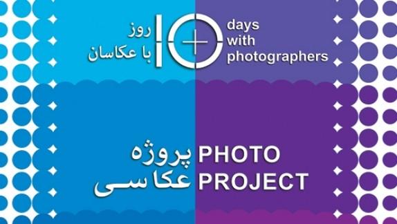 باشگاه خبرنگاران -تغییرات پنجمین دوره «10 روز با عکاسان»/ اضافه شدن 2 انجمن دیگر
