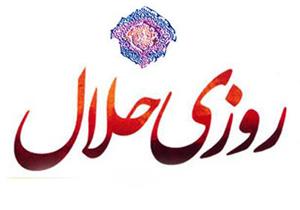 باشگاه خبرنگاران -«روزی حلال» کتابی که هنوز اثری نتوانسته جایش را بگیرد!