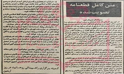 تأثیر راهپیمایی اربعین حسینی در پیروزی انقلاب اسلامی+اسناد