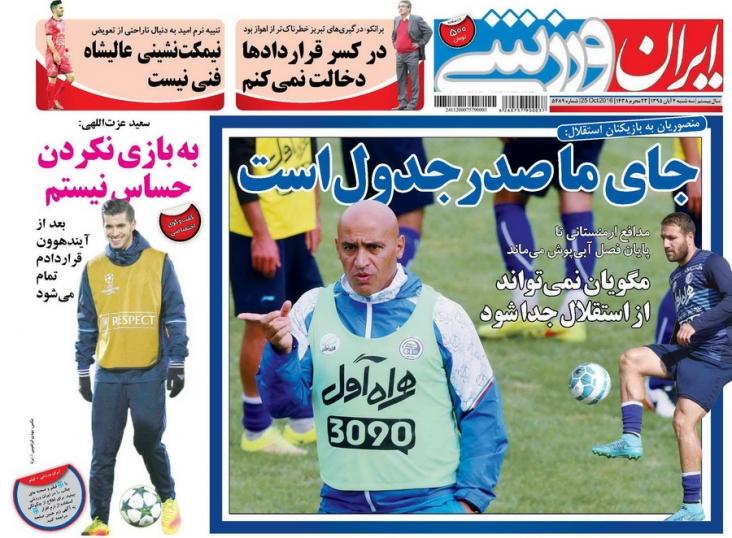 روزنامه های ورزشی چهارم آبان