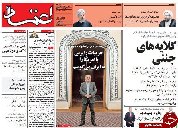 تصاویر صفحه نخست روزنامههای چهارم آبان