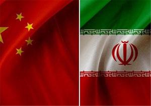 همکاریهای ایران و چین توسعه یافت