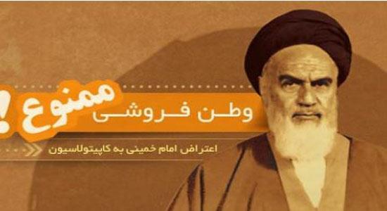 نطق تاریخی امام خمینی(ره) در محکومیت لایحه ننگین کاپیتولاسیون