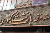باشگاه خبرنگاران - اسلامیان: پیگیر وضعیت تخلفات گذشته هستیم/ 75 درصد کسورات صندوق مربوط به دولت است