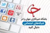 باشگاه خبرنگاران - عضویت-در-کانال-تلگرامی-باشگاه-خبرنگاران-جوان