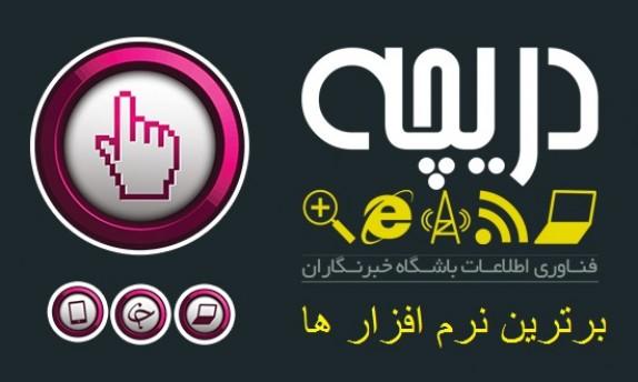 باشگاه خبرنگاران -4 نرم افزار برتر روز فضای مجازی + دانلود