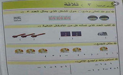 مطالب کتب درسی داعش با چاشنی خشونت