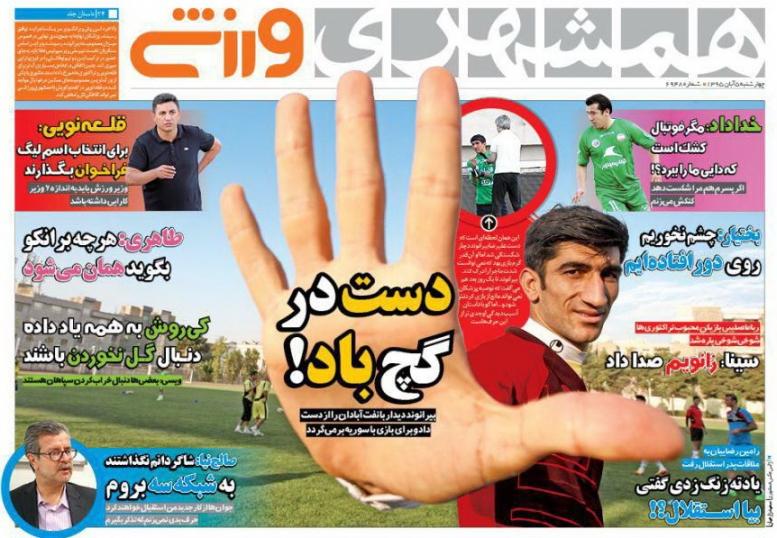 روزنامه های ورزشی پنجم آبان