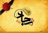 باشگاه خبرنگاران - بسته ویژه شعر/ شهادت امام سجاد ( ع )