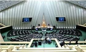 مجلس با مستثنی شدن صندوقهای حمایتی از پرداخت سود سهام به دولت مخالفت کرد