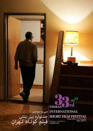 اهدای نشان کیارستمی و تندیس مولانا در جشنواره فیلم کوتاه تهران