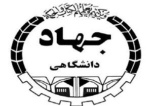 باشگاه خبرنگاران -حمایت جهاد دانشگاهی از ایده های فرهنگی