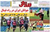 تصاویر نیم صفحه روزنامه های ورزشی 6 آبان 95