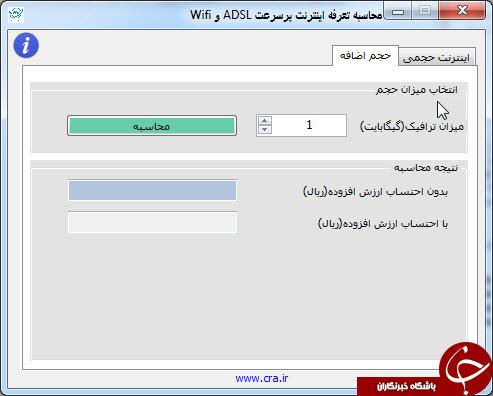 محاسبه تعرفه اینترنت Adsl با دانلود نرم افزار رسمی وزارت ارتباطات