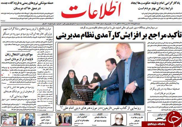 تصاویر صفحه نخست روزنامههای 8 آبان؛