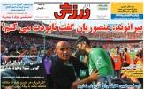 تصاویر نیم صفحه روزنامه های ورزشی 9 آبان 95
