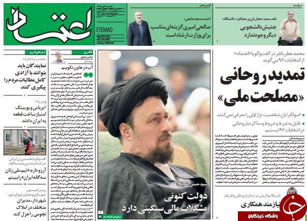 تصاویر صفحه نخست روزنامههای 9 آبان؛