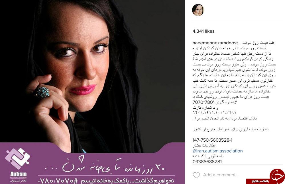 حمایت هنرمندان از خانه اوتیسم ایران+ اینستاپست