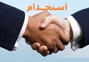آگهی استخدام 10 آبان
